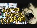 【合作】kirakira(く)みきょく