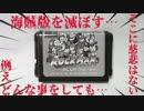 勇者の暇潰し☆勇者氏詐欺にあう!?絶対に許すな海賊版!!