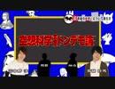 空想科学トンデモ論 #23 出演:羽多野渉、斉藤壮馬