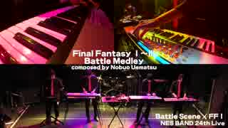 FC版ファイナルファンタジー戦闘曲全曲をファミコン実機音源で合奏してみた【NES BAND 24th Live】