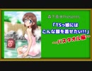 第23位:TSFプレゼン「TSっ娘にはこんな服を着せたい!!」 thumbnail