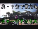 【MHW】真・7分で覚えるチャージアックス【ゆっくり解説】
