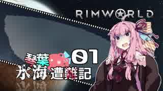【RimWorld】琴葉氷海  遭難記 1頁【VOICEROID】