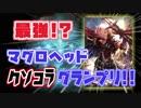 【ニコ生】マグロヘッド アイコングランプリ part3/3 【TS録画】
