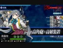 【18冬イベ】特に見所のない艦これ実況 PART10【E-4甲】