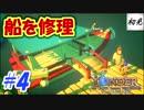 【Yonder】実況 #4 おっすオラ大工! 船修理すっぞ!