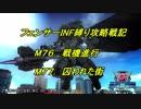 【地球防衛軍5】フェンサーINF縛り攻略戦記 part58 【字幕プレイ動画】