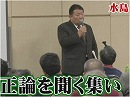 【水島総】正論を聞く集い「日本人としてなすべきこと」[桜H30/2/28]