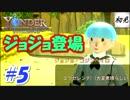 【Yonder】実況 #5 シェフの奇妙な冒険
