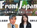 【Front Japan 桜】君が代初めて聞きました?ホスト国韓国の反応あれこれ /  「多文化共生」「柔軟思考」の危うさ[桜H30/2/28]