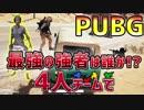 【PUBG】最強の強者は誰か!?4人チームで「PLAYERUNKNOWN'S BATTLEGROUNDS」♯11