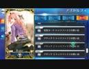 【FGO霊衣専用ボイス】アストルフォ「トゥリファスでの思い出」【Fate/Grand Order】