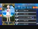 Fate/GO 4キャラクターの霊衣ボイス