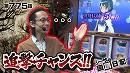 シーサ。の回胴日記_第775話[by ARROWS-SCREEN]