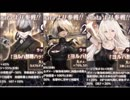 【SOA】NieR:Automataコラボ 開幕ガチャ40連
