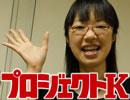 【新番組】山東けいの「ドドドン! 山東計画 プロジェクトK」 #1