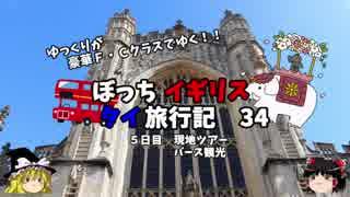 【ゆっくり】イギリス・タイ旅行記 34 バース観光