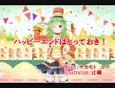 【GUMI】ハッピーエンドはとっておき!【オリジナル曲】