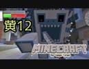 【Minecraft】黄昏をたずねて3マイル 12【2人実況】