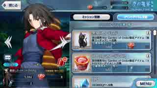 Fate/Grand Order 両儀式〔アサシン〕 イベント関連ボイス集