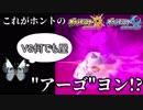 【ポケモンUSM】これがホントのアーゴヨン!?~蜂と蝶と転職厨~12 VS引きこもり!?【シングルレート】