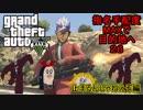 【GTA5】指名手配度MAXだけどせっかくだからコンビニまで止まるんじゃねえぞ thumbnail