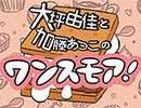 大坪由佳と加藤あつこのワンスモア!#89
