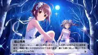 [デレステ実況]珠美と北海道で遊べるとか、Frostイベント最高かよ(2)