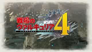 【字幕プレイ】戦場のヴァルキュリア4 Part1