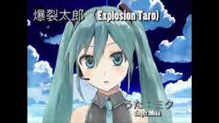 【初音ミク】爆裂太郎(Explosion Taro) - 茶封筒(chabuto)