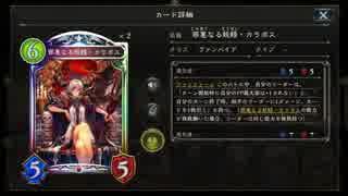 【シャドバ】時限爆弾ヴァンプ