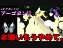 【ポケモンUSM】これがホントのアーゴヨン!?~蜂と蝶と転職厨~14 VS最強のポケモン!?【シングルレート】