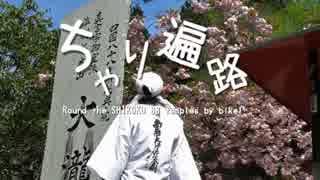 【ゆっくり】 ちゃり遍路 / 27話 最後の別格と最後の旅