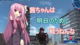 【地球防衛軍5】茜ちゃんは明日のために戦うねんな パート01