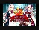 【第16回】今度は姉妹と始める千年戦争 番外編【ガバー1】