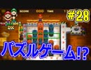 【マリオ&ルイージRPG1 DX】ブラザーアクションRPGを実況プレイ!!【Part28】