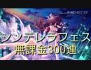 【デレステ】シンデレラフェス無課金300連