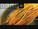 第91位:【料理】一度食べたら止まらない!スパボー【えんもち飯】 thumbnail