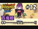 【妖怪ウォッチバスターズ2】オッサン世代のバンバラヤー!!#12【実況】