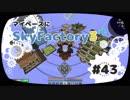【Minecraft】マイペースにSkyFactory3 #43【ゆっくり実況】