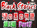 【Black Stories】更に不可思議な事件の謎を解く黒い物語part7【複数実況】