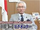 【西田昌司】所得を置き去りにした「裁量労働制」はデフレを加速させる[桜H30/3/1]