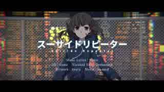 スーサイドリピーター / 名無(Namu)feat.初音ミク
