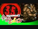 卍【実況】今日のシレン【TMTA】035