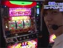 嵐・梅屋のスロッターズ☆ジャーニー #389 【無料サンプル】