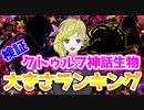 第65位:【クトゥルフ神話TRPG】クトゥルフ神話生物 大きさランキング!!【バーチャルYouTuberパパラチャ】 thumbnail