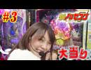 パチンコ必勝本 CLIMAX 新ノリセブン#03