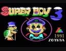 【韓国版スーパーマリオw】スーパーボーイ3にツッコミが止まらないw!