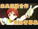 本田未央応援合作 参加者募集のお知らせ【第7回総選挙】