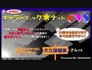 """大久保瑠美さんの""""はまり役""""ランキングTOP10【キャラぺディック★ナイトCVS】"""
